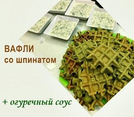 Вафли со шпинатом - рецепт
