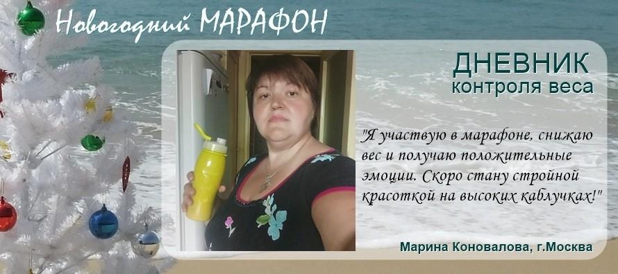 Знакомьтесь — новая участница Марафона похудения