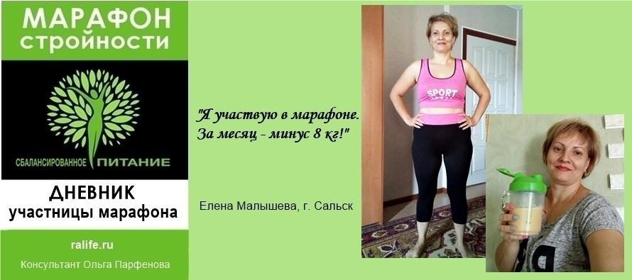 Дневник участницы марафона стройности: за месяц — 8 кг!