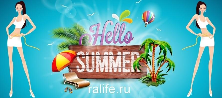 Лето-лучшее время года для похудения