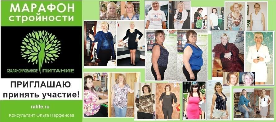 марафон похудения 2018