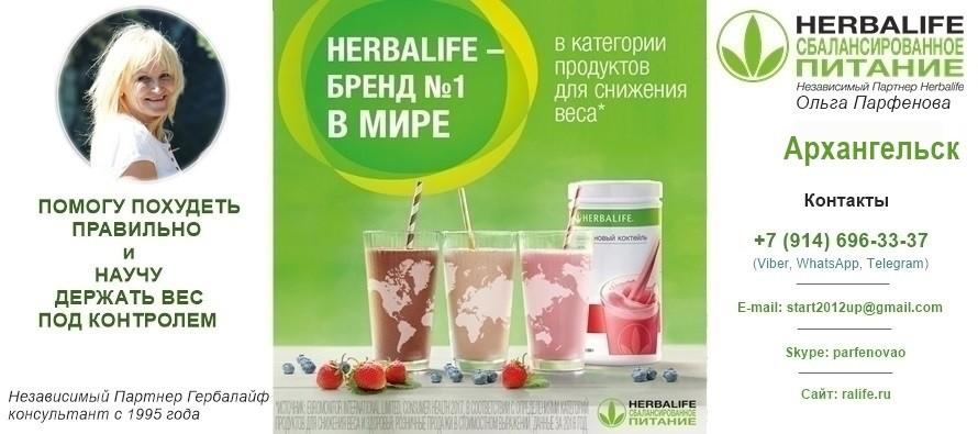 Независимый Партнер Гербалайф, Архангельск