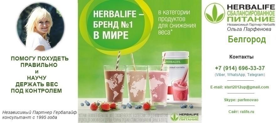 Независимый Партнер Гербалайф, Белгород