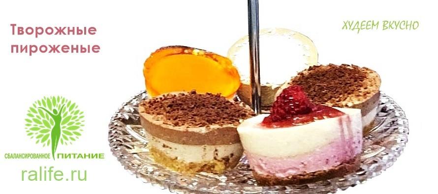 Творожные пирожные — едим и худеем