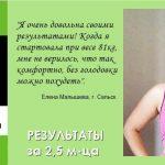 Результаты похудения за 10 недель участницы Марафона стройности