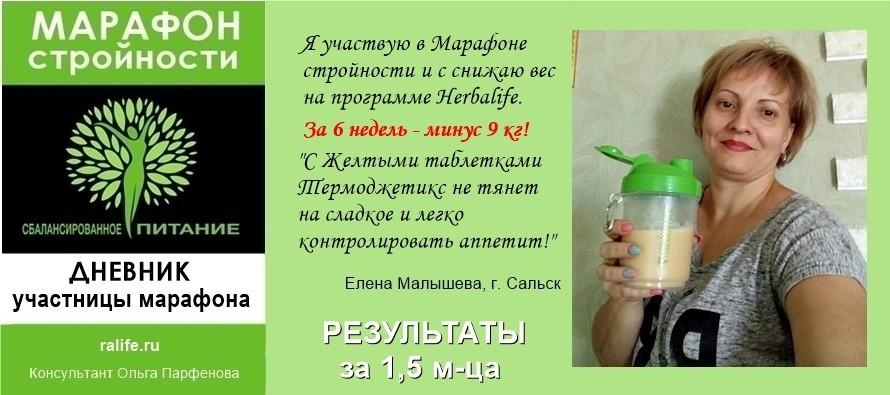 участие в Марафоне похудения