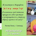 Дневник участницы Марафона стройности с результатами за 1 месяц