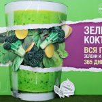 Новинка компании — Зеленый коктейль!