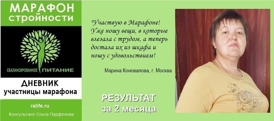 Результаты похудения на Марафоне за 2 месяца и отзывы о тонизирующем чае
