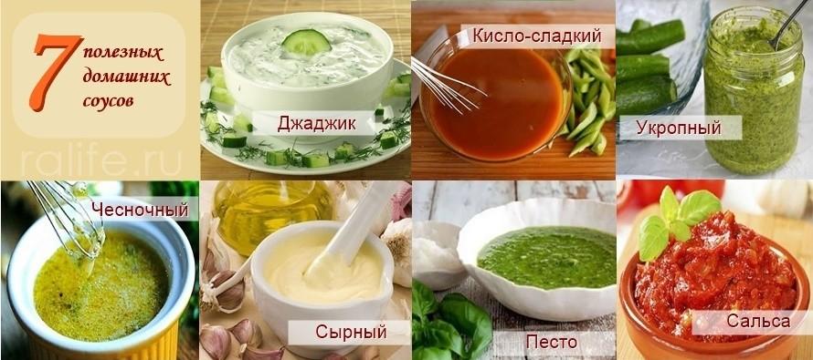 Полезные домашние соусы. Худеем со вкусом!