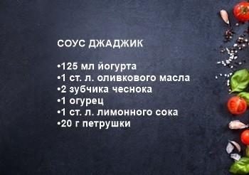 соус джаджик