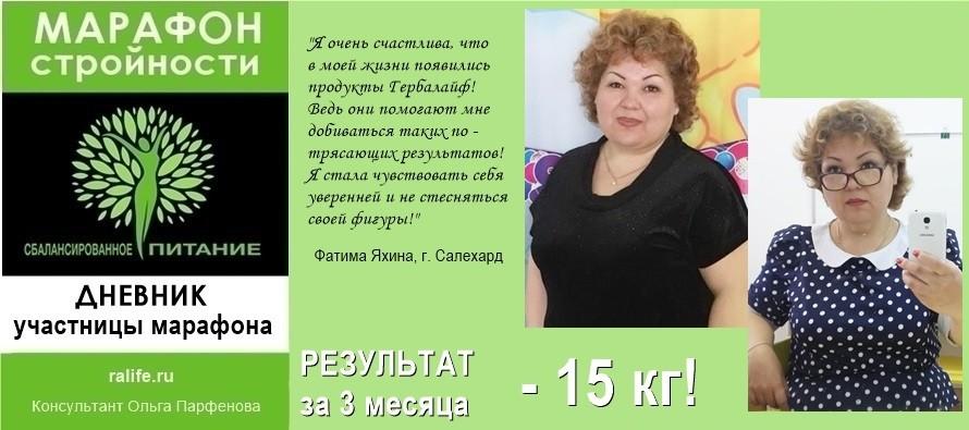 марафон похудения в Салехарде