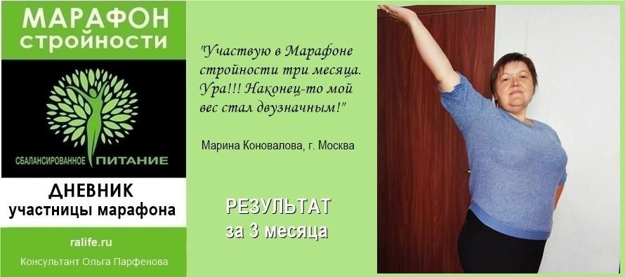 марафон стройности Москва