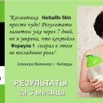 Сбалансированное питание для кожи. Отзывы о косметике HERBAL