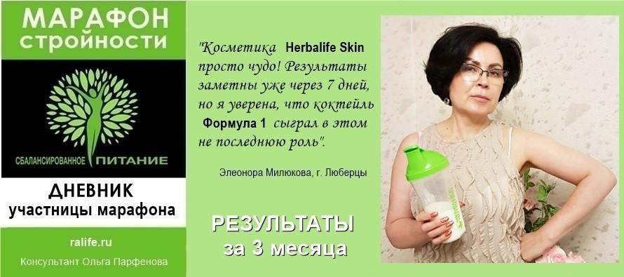 отзывы участницы марафона похудения о косметике Herbal