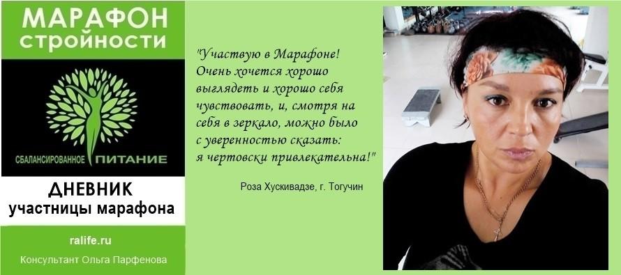 Встречаем новую участницу Марафона похудения из г. Тогучин