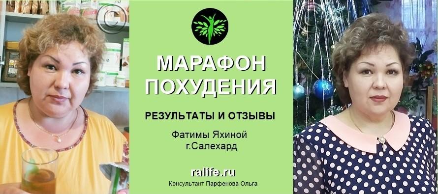 Результаты и отзывы о Марафоне похудения Фатимы Яхиной, г. Салехард