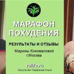Результаты и отзывы о Марафоне похудения Марины Коноваловой, г. Москва