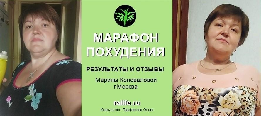Результаты и отзывы о Марафоне похудения Марины Коноваловой, Москва