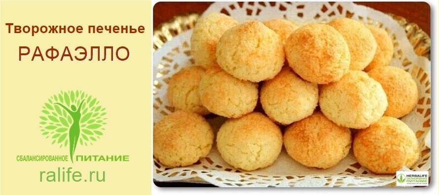 Диетическое творожное печенье «Раффаэлло»