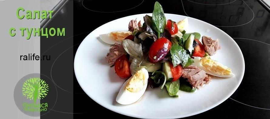 Овощной салат с тунцом. Вкусно и просто