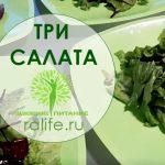 Три простых рецепта вкусных салатов для здорового питания