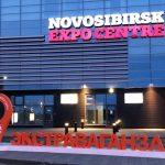 Экстраваганза 2019 в Новосибирске