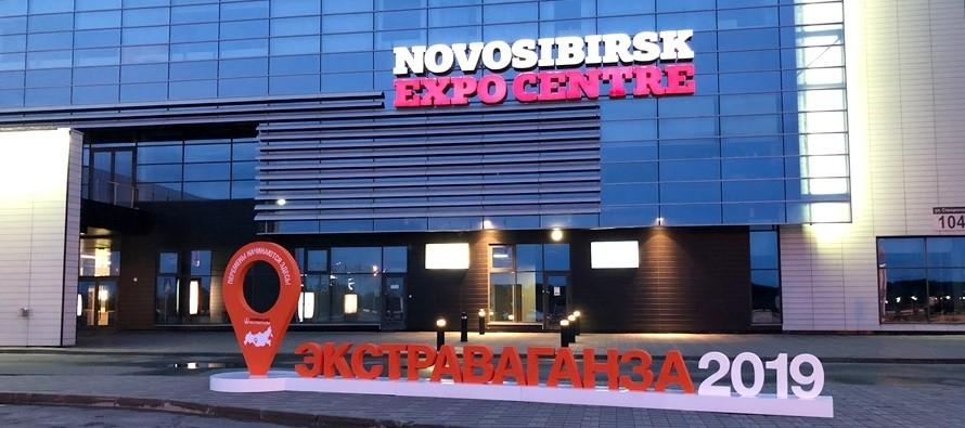 Экспоцентр в Новосибирске