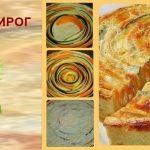 Овощной пирог — быстро в духовке