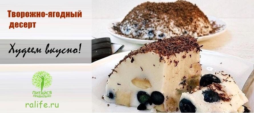 Супер-десерт для тех, кто худеет