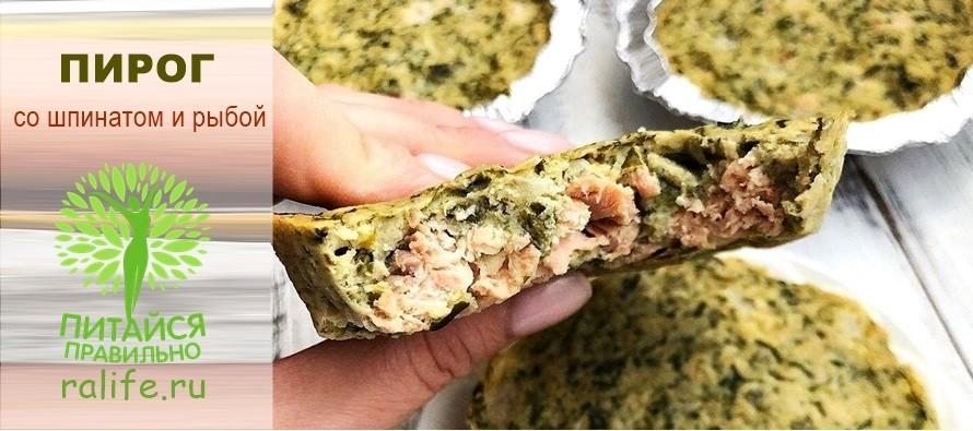 Пирог со шпинатом и красной рыбой без муки