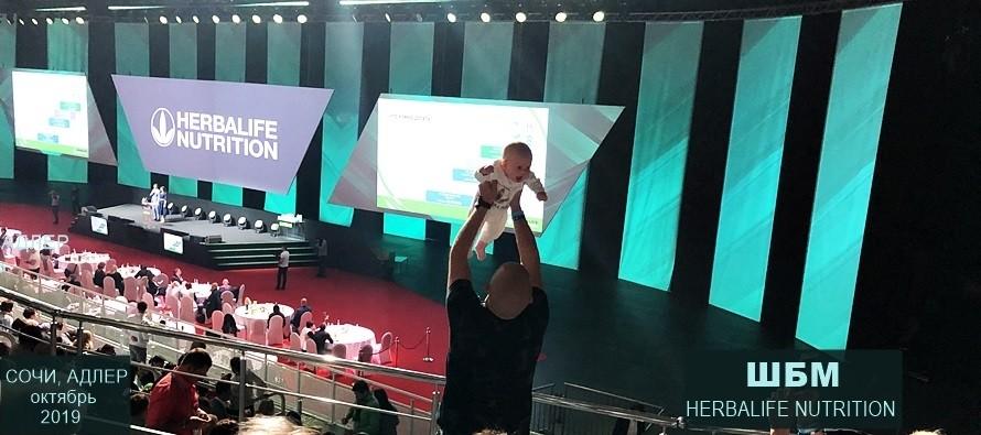 Приветствие Независимых Партнеров Гербалайф в Сочи