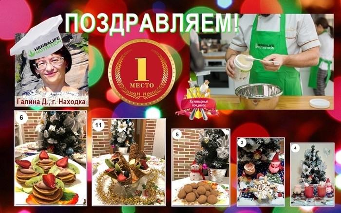победитель кулинарного конкурса