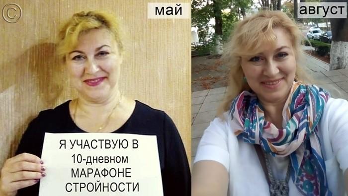 Томск, марафон похудения, фото