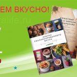 Кулинарная книга «Азбука сбалансированного вкуса»