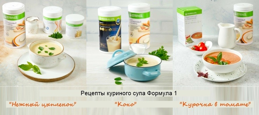 Куриный крем-суп за 2 минуты
