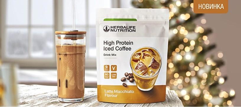 Протеиновый кофе - новинка года