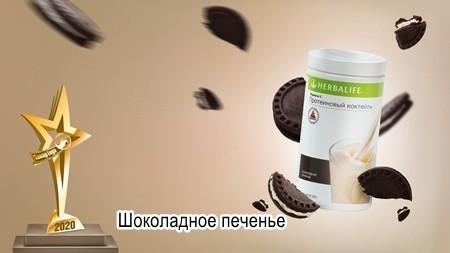 коктейль шоколадное печенье
