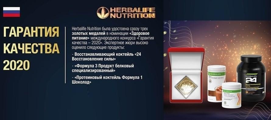 Конкурс «Гарантия качества - 2020»