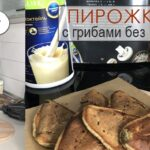 Пирожки пп без муки с грибной начинкой