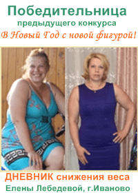 История похудения с фото