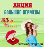 gerbalajf-so-skidkoj-35%