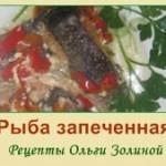 Запеченная рыба в фольге с овощами