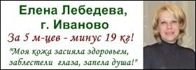 Дневник снижения веса Елены Лебедевой