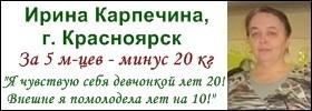 Дневник снижения веса Ирины Карпечиной