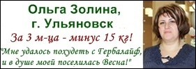 Дневник снижения веса Ольги Золиной