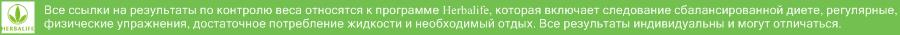 гербалайф скидки 25