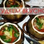 Говядина в горшочках с овощами для тех, кто контролирует свой вес