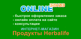 интернет магазин продукты гербалайф