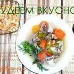 Суп овощной из индейки для вашей диеты